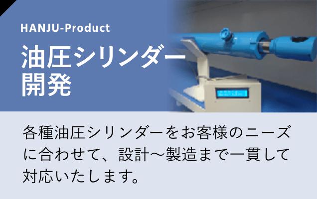 油圧シリンダー開発